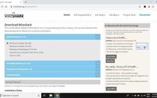 Как использовать Wireshark: полное руководство