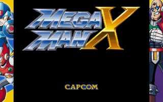 Коды Mega Man X Legacy Collection