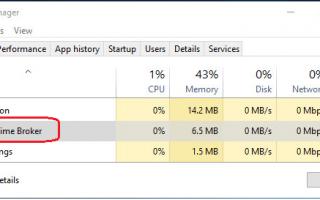 Что такое Runtime Broker и как исправить его высокую ошибку процессора в Windows 10