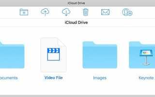 Как поделиться и хранить видео с Apple iCloud