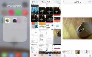 Как скрыть фотографии на iPhone
