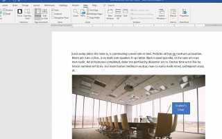 Как включить и отключить панель задач Microsoft Word