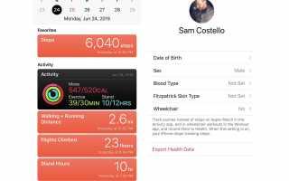Как использовать приложение Apple Health