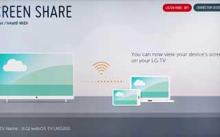 Как сделать зеркальное отображение экрана на телевизорах LG Smart