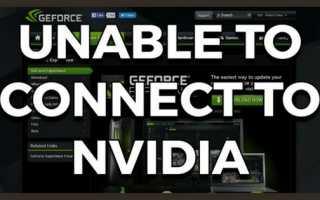 Как исправить ошибку «Невозможно подключиться к NVidia GeForce» в Windows