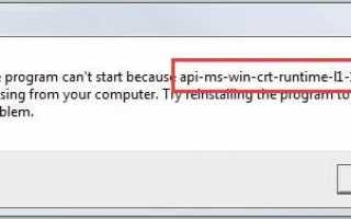 Исправить api-ms-win-crt-runtime-l1-1-0.dll отсутствует системная ошибка