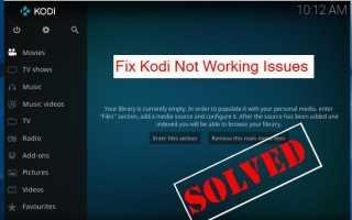 Как исправить не работающие проблемы Kodi в Windows