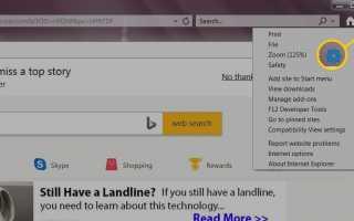 Как удалить временные файлы Интернета в Internet Explorer