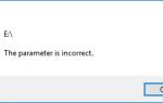 Как исправить параметр неверная ошибка