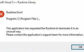 Исправлена ошибка библиотеки времени выполнения Microsoft Visual C ++ в Windows 10