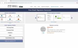 Как создать подпись электронной почты в формате HTML