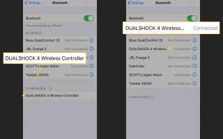 Как подключить контроллер PS4 к iPhone