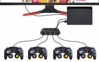 Как подключить контроллеры GameCube к коммутатору
