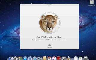 Обновление Установка OS X Mountain Lion