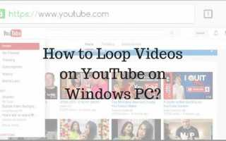 Как зациклить видео на YouTube на ПК с Windows?