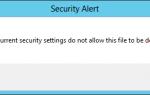 Как исправить Ваши текущие настройки безопасности не позволяют загружать этот файл