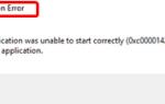 Решить: esrv.exe — Ошибка приложения (0xc0000142) в Windows 10