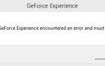 GeForce Experience обнаружил ошибку и должен закрыть