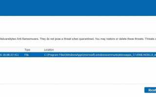 HxTsr.exe в Windows 10 — что это такое и как это исправить?