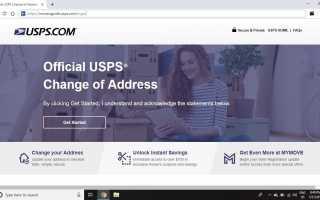 Как заполнить почтовое отделение смена адреса онлайн