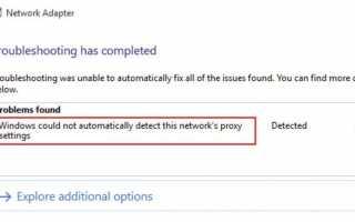 Как исправить ошибку Windows не может автоматически определить настройки прокси для этой сети