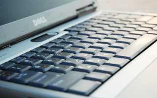 Как исправить неработающую клавиатуру ноутбука Dell
