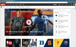 Как смотреть футбольные трансляции