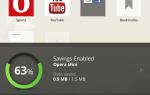 Как использовать Opera Mini для iPad, iPhone и iPod Touch