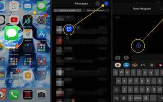 Как писать текст в групповых чатах с помощью iPhone