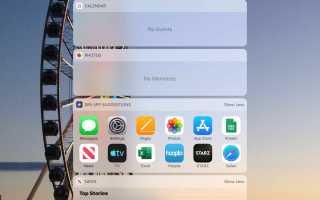 Что такое виджет iPad? Как мне установить один?