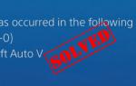 PS4 Код ошибки CE-34878-0 [Лучшие решения]