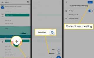 Как настроить и управлять напоминаниями Google