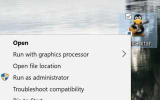 Как запускать старые программы в режиме совместимости с Windows
