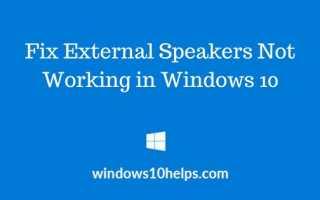 Исправить внешние динамики не работает в Windows 10
