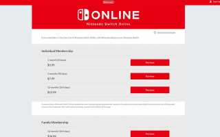 Как настроить и использовать семейный план Nintendo Online