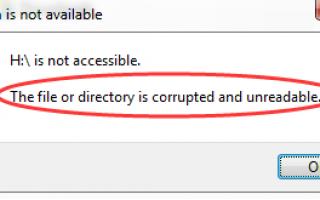Файл или каталог поврежден и не читается