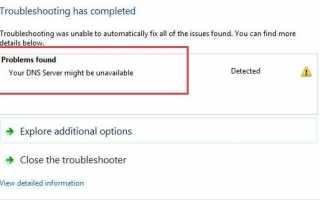 Ваш DNS-сервер может быть недоступен