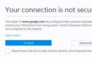 Как исправить Ваше соединение не защищено Ошибка Firefox