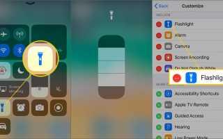 Как использовать iPhone в качестве фонарика