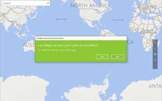 Расположение в Windows 10: что нужно знать