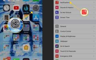 Как отключить экстренные и янтарные оповещения на iPhone