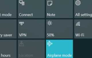 Windows 10 Wi-Fi не включит режим полета при ошибках