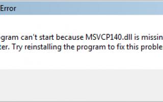 Простые методы, чтобы исправить ошибку MSVCP140.dll отсутствует