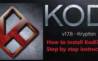 Как установить Kodi на Windows 10