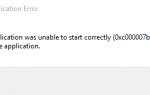 Приложение не удалось правильно запустить (0xc000007b)