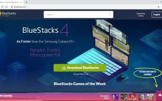 Как использовать Bluestacks для запуска приложений Android в Windows
