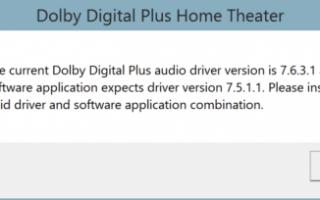 Устранить проблему не работающего Dolby Home Theater в Windows 10