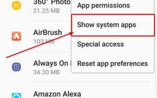 Samsung Push Service: что это такое и как это работает