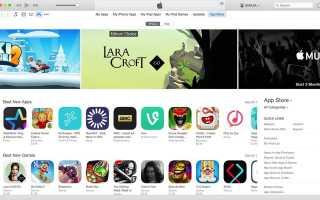 Как скачать приложения для iPhone из App Store с помощью iTunes