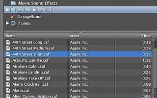 Учебник по добавлению музыки и эффектов затухания в iMovie 11